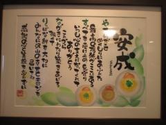 中華そば 安成【弐】-8