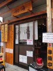 らーめん専門 和海【弐弐】-9