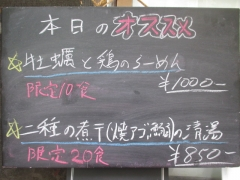 麺庵 小島流【四】-2