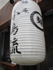 麺庵 小島流【四】-9
