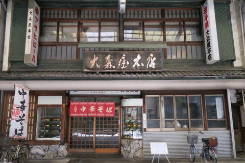 大森屋本店(外観)