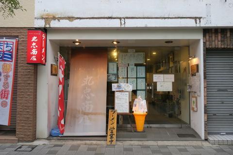 丸忠_2(外観)