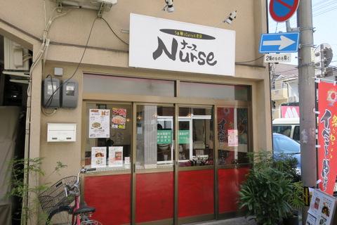 Nurse(しあわせの鶏塩らぁ麺)