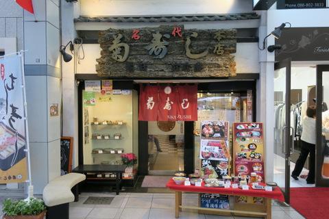 菊寿し本店(外観)