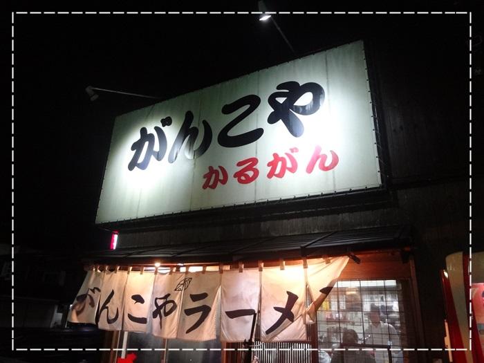 がんこやDSC07108