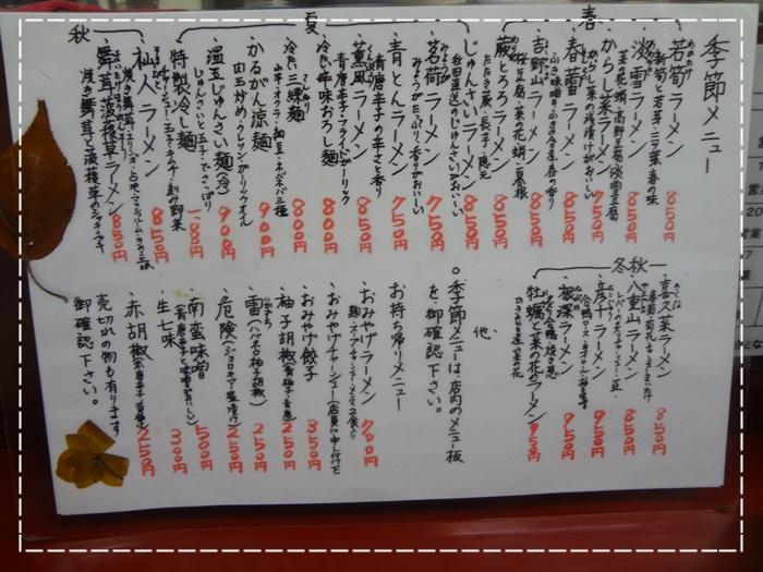 がんこやDSC07110