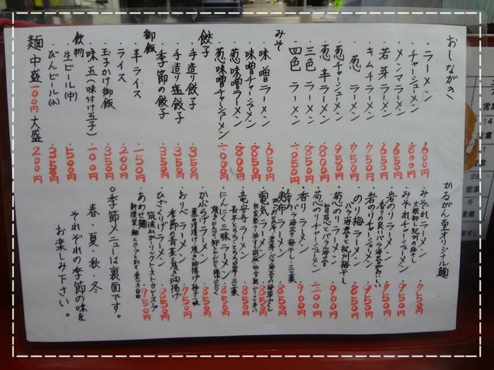 がんこやDSC07111
