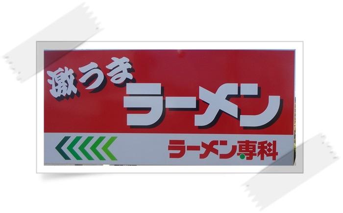 ラーメン専科DSC07138