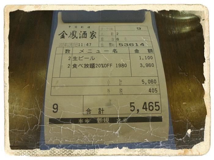 金凰酒家DSC07267