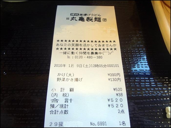 丸亀製麺DSC07312
