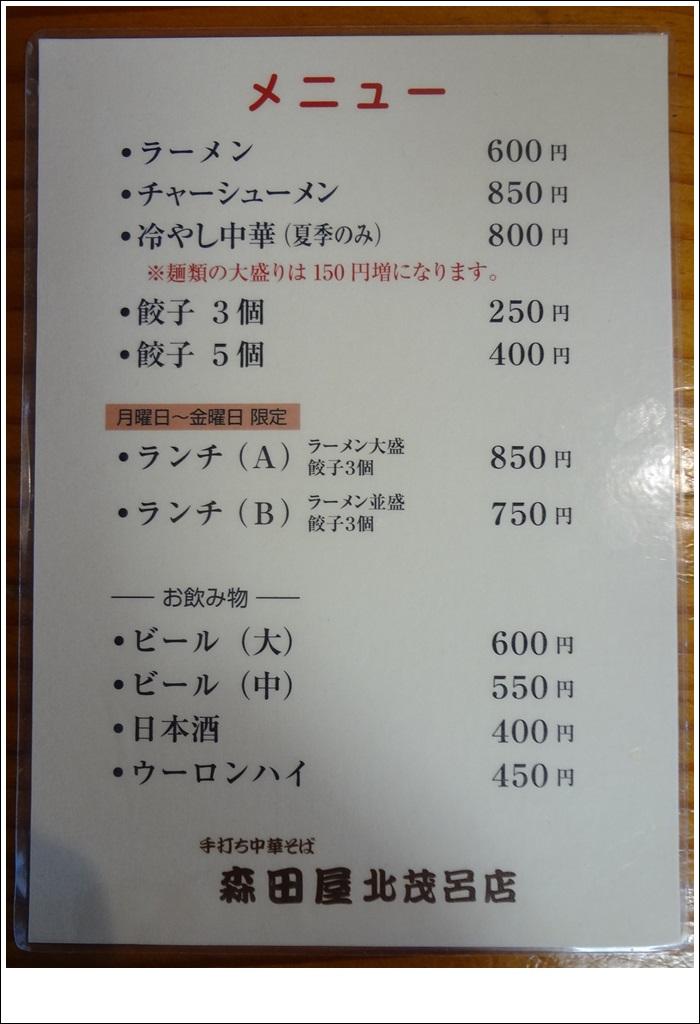 森田屋北茂呂店DSC07324