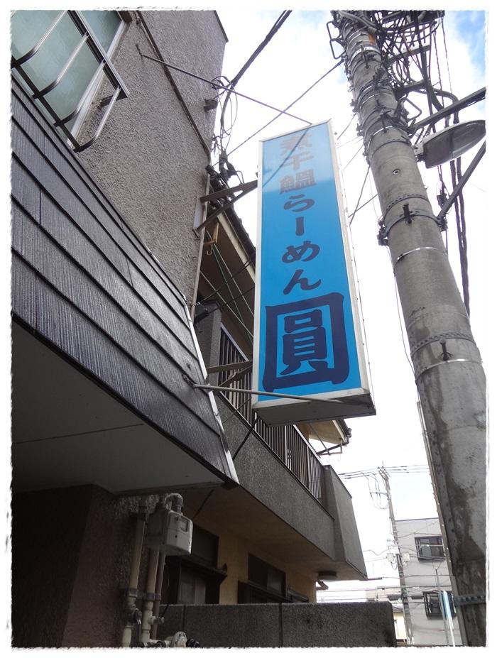 煮干鰮らーめん 圓DSC07388