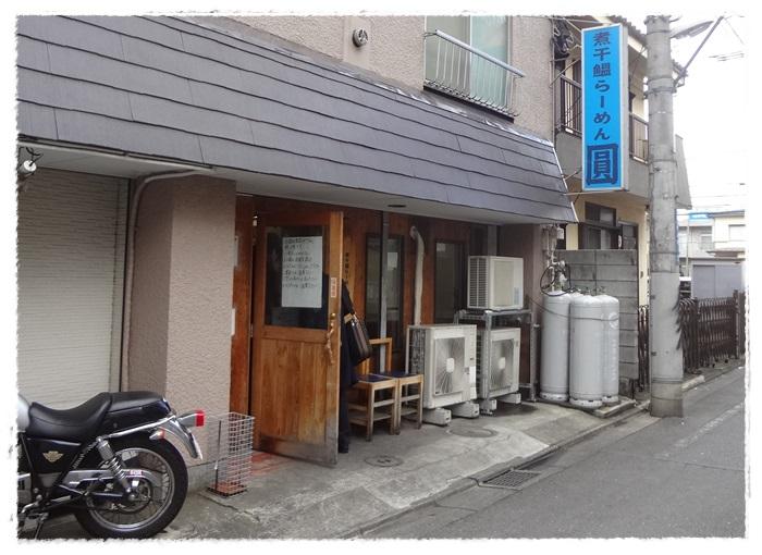 煮干鰮らーめん 圓DSC07397