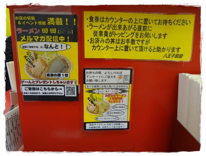 八王子田田DSC07400