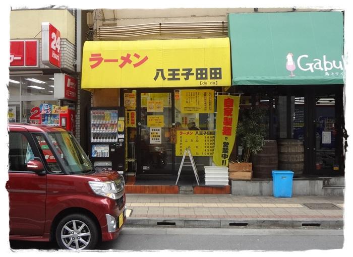 八王子田田DSC07407