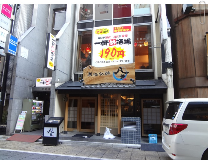 一軒め酒場西新宿DSC07422