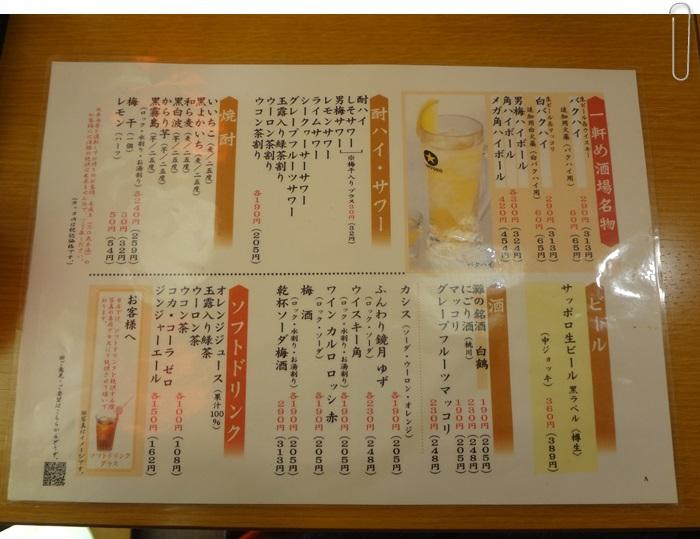 一軒め酒場西新宿DSC07424
