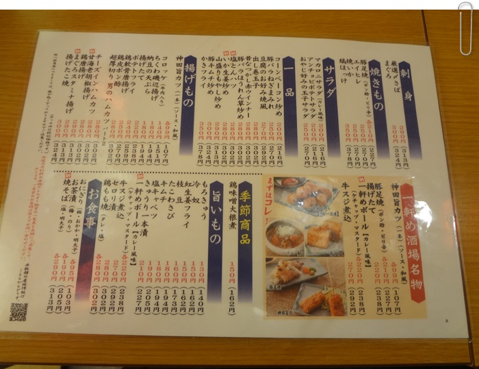 一軒め酒場西新宿DSC07423