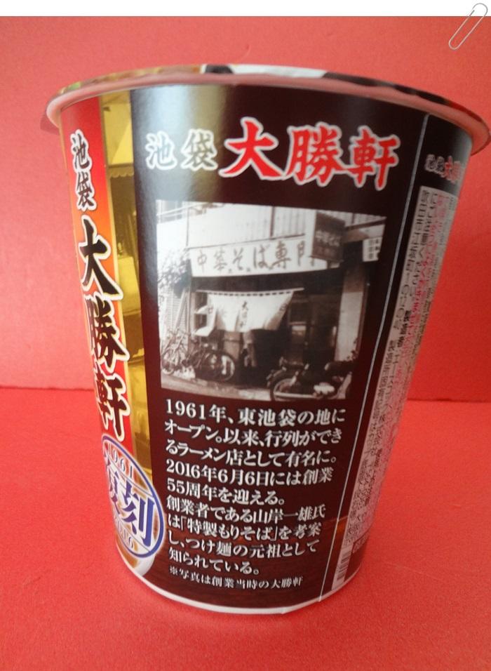 大勝軒カレー中華そばDSC07431