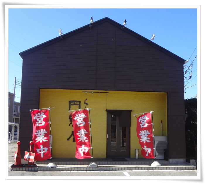円熟屋DSC07453