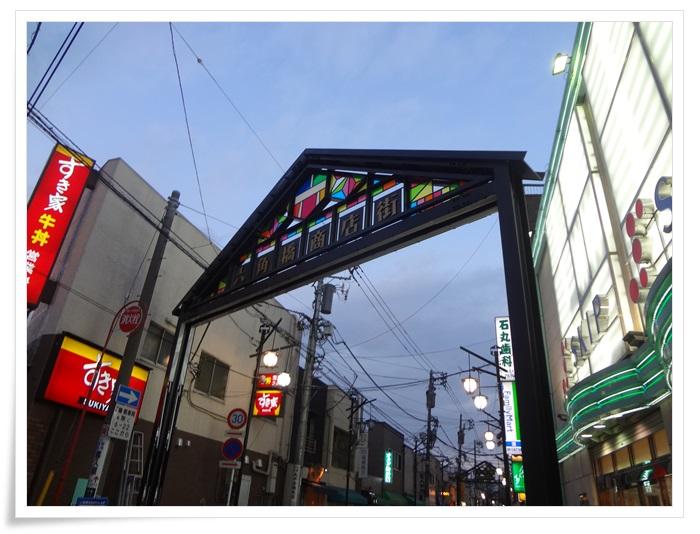 六角橋DSC07510