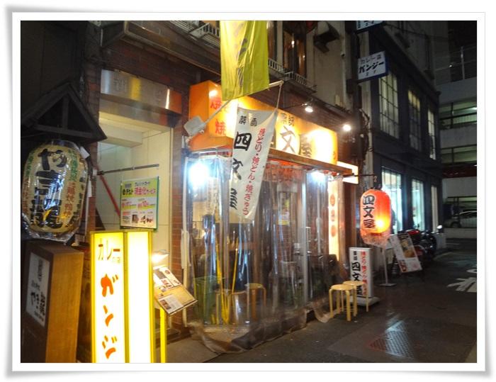 新宿四文屋DSC07511