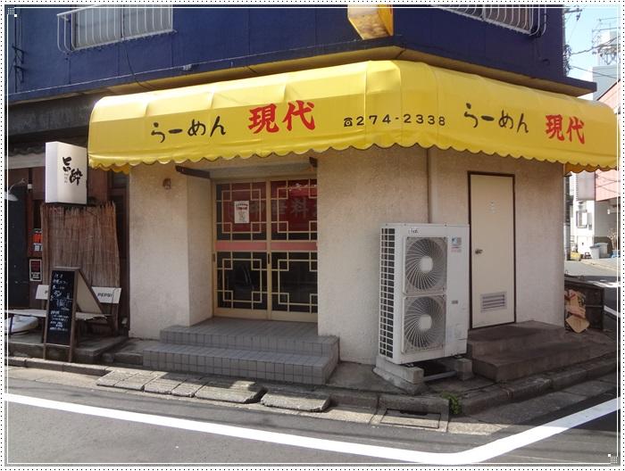らーめん現代DSC07573