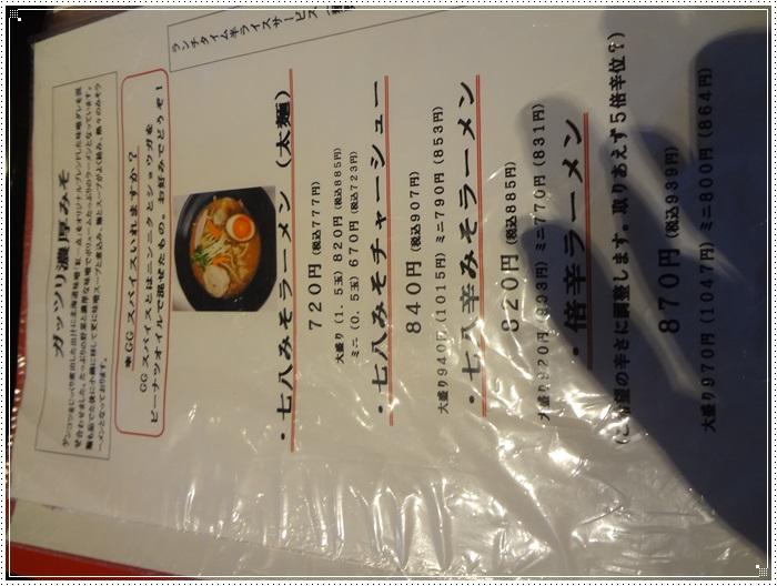 七八 DSC07576