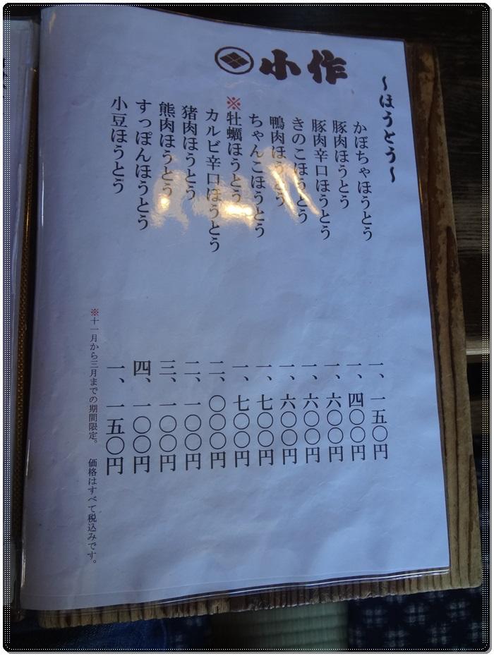 小作DSC07598