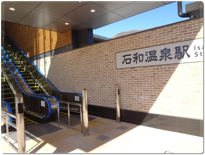 石和温泉駅DSC07540