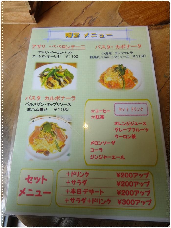 農家の食卓DSC07615