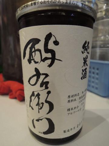 カップ酒(600円)