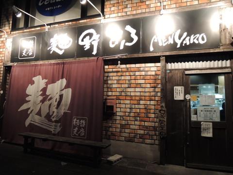 麺哲支店 麺野郎(食後に撮影)