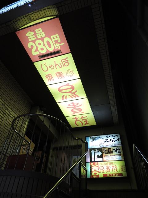 鳥貴族 新大宮店(階段)
