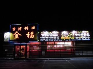 2015年01月09日 金福・店舗