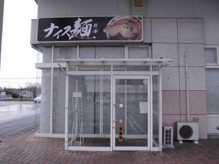 2015年04月11日 ナイス麺2