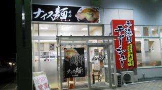 2015年01月23日 ナイス麺1