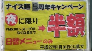 2015年01月23日 ナイス麺2