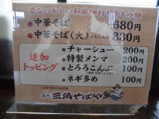 2015年01月31日 三角本店4