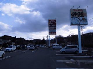 2015年02月28日 めん道2