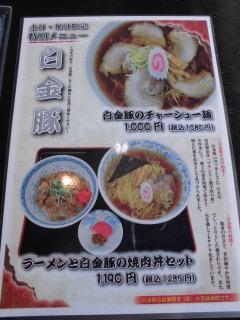 2015年03月29日 藤原食事処05