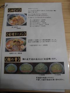 2015年04月02日 大勝軒3
