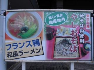 2015年04月19日 道の駅4