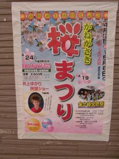 2015年04月19日 金ヶ崎02