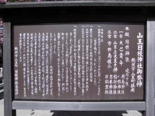 2015年04月25日 日枝神社04