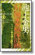池上金男(池宮彰一郎) 「幻の関東軍解体計画」 祥伝社ノンノベル