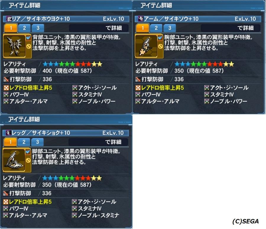 H28 3-23 サイキ