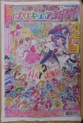 プリキュア新聞2016春号