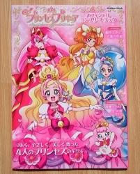 姫プリ・オフィシャルコンプリートブック