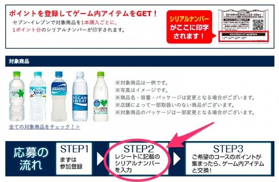 セブン‐イレブン限定_ファイナルファンタジーXIV_キャンペーン 3